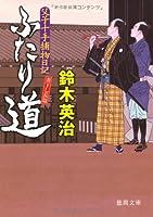 父子十手捕物日記 ふたり道 (徳間文庫)
