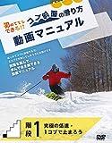 【DVD】コブ斜面の滑り方動画マニュアル階段1「究極の低速・1コブで止まろう」