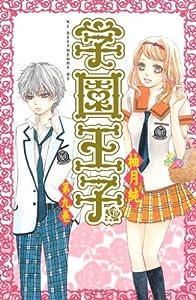 学園王子(9) (別冊フレンドコミックス)