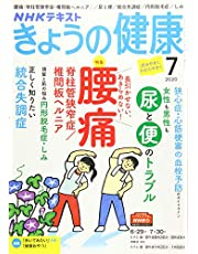NHKきょうの健康 2020年 07 月号 [雑誌]