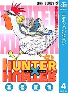 HUNTER×HUNTER モノクロ版 4巻 表紙画像
