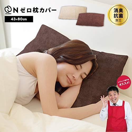 Nゼロ枕カバー(ショコラブラウン)