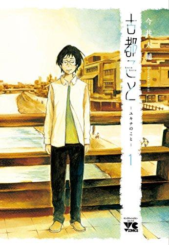 古都こと-ユキチのこと-(1)(ヤングチャンピオン・コミックス)の詳細を見る