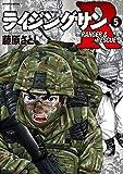 ライジングサンR(5) (アクションコミックス)