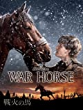 戦火の馬 (字幕版)