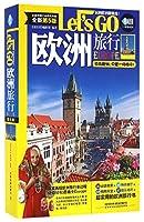 欧洲旅行Let's GO(全新第5版)/亲历者旅游书架