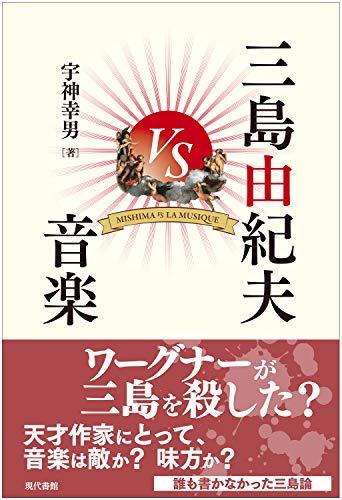 三島由紀夫VS音楽