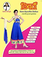 Liberty Fashion Designing Syllabus (Marathi)