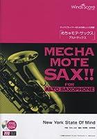 [ピアノ伴奏・デモ演奏 CD付] New York State Of Mind(アルトサックスソロ WMS-14-001)
