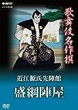 歌舞伎名作撰 近江源氏先陣館 盛綱陣屋[DVD]