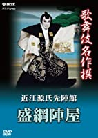 歌舞伎名作撰 近江源氏先陣館 盛綱陣屋 [DVD]