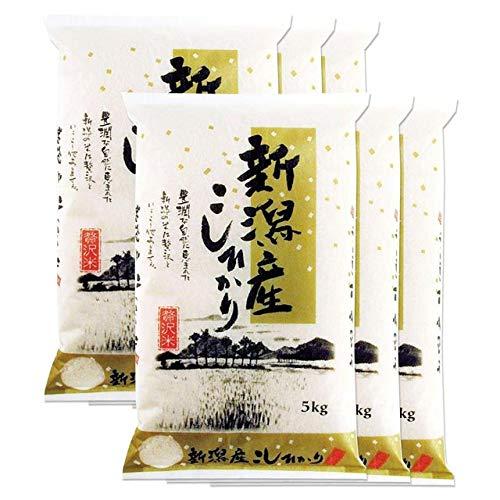 【出荷日に精米】 新潟県産 コシヒカリ 白米 30kg(5kg×6袋) 令和2年産
