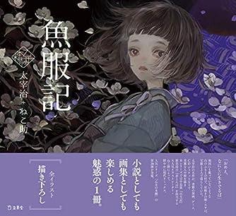 魚服記 (立東舎 乙女の本棚)