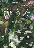 海うそ (岩波現代文庫)