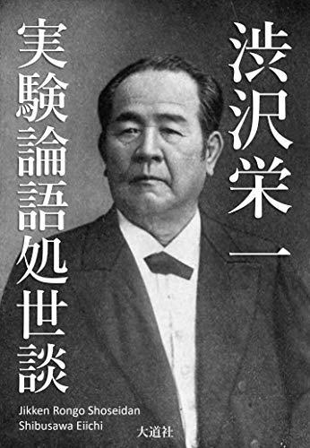 実験論語処世談 渋沢栄一叢書