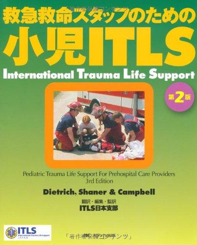 小児ITLS 第2版―救急救命スタッフのための