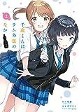 千歳くんはラムネ瓶のなか 2巻 (デジタル版ガンガンコミックスUP!)