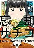 忘却のサチコ (15) (ビッグコミックス)