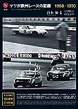 マツダ欧州レースの記録 1968-1970