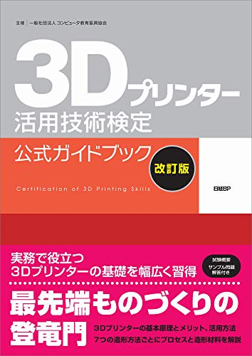 3Dプリンター活用技術検定 公式ガイドブック[改訂版]