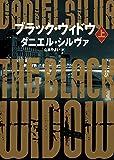 ブラック・ウィドウ 上 〈ガブリエル・アロン〉シリーズ (ハーパーBOOKS)