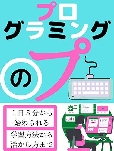 プログラミング のプ: 1日5分から始める学習方法から活かし方まで