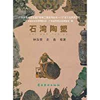 Shek Wan pottery (paperback)