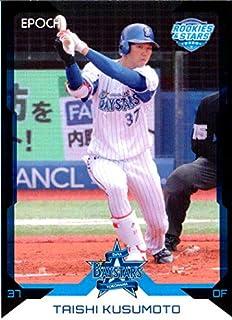 EPOCH2020 横浜DeNAベイスターズ ROOKIES&STARS レギュラーカード No.34 楠本泰史