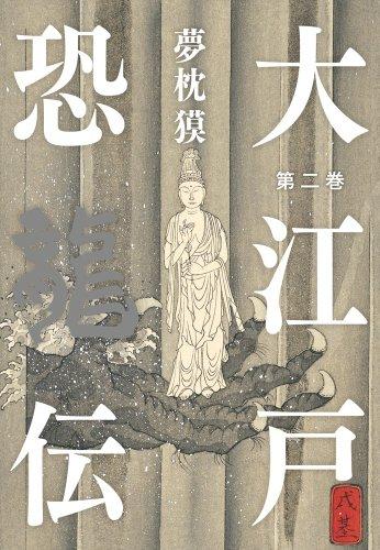 大江戸恐龍伝 第二巻