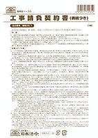 日本法令 工事請負契約書 表紙つき 3組