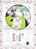続『刀剣乱舞-花丸-』其の四 Blu-ray[Blu-ray/ブルーレイ]