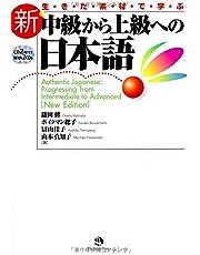 新・中級から上級への日本語
