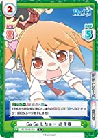 【4枚セット】Go Go しちゅー's! 千春 RE/001B-011 ブースターパック Reバース