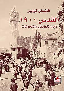 القدس 1900