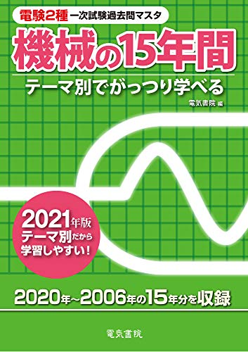 2021年版 機械の15年間 (電験2種一次試験過去問マスタ)