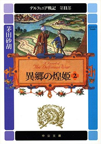 デルフィニア戦記 第II部 異郷の煌姫2 (中公文庫)