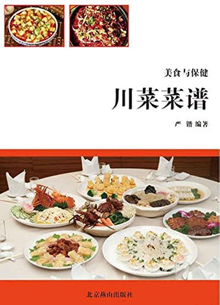 音楽適合しました恩恵川菜菜谱 (Chinese Edition)