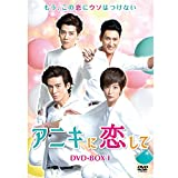 アニキに恋して DVD-BOX1[DVD]