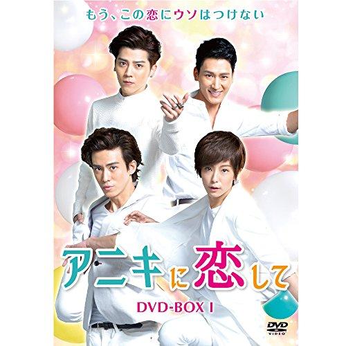 アニキに恋して DVD-BOX1