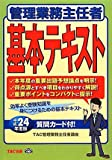 管理業務主任者基本テキスト〈平成24年度版〉