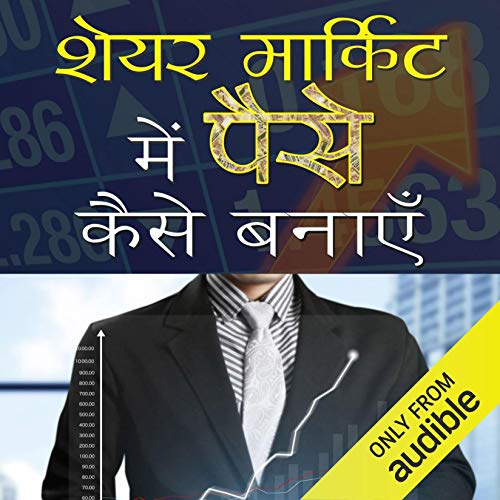 Share Market Mein Paisa Kaise Banayein cover art