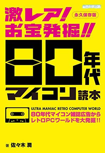 激レア! お宝発掘!! 80年代マイコン読本