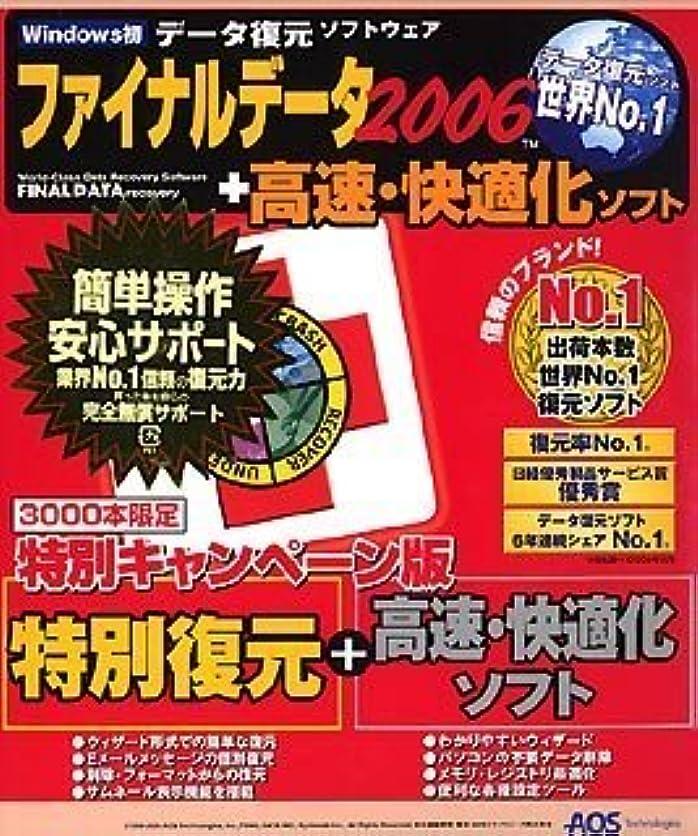 ファイナルデータ2006 特別復元版 + 高速?快適化 3000本限定キャンペーン版