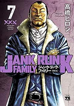 [高橋ヒロシ]のジャンク・ランク・ファミリー 7 (ヤングチャンピオン・コミックス)