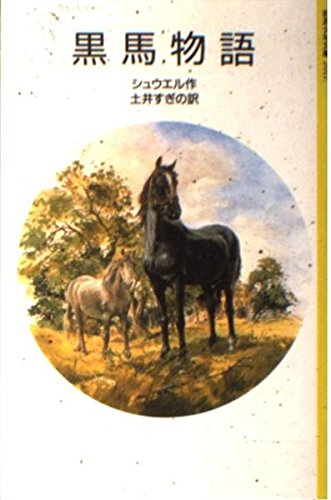 黒馬物語 (岩波少年文庫 (2011))