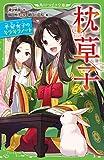 枕草子 平安女子のキラキラノート (角川つばさ文庫)