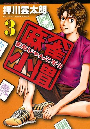 麻雀小僧 (3) (近代麻雀コミックス)