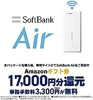 【Amazon ギフト券 17000 円相当還元 】 SoftBank Air/ お申し込みエントリーパッケージ 工事不要 使い放題 【 スマホ割引あり 】