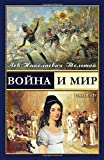 War and Peace - �'�¾�¹�½�° �¸ �¼�¸Ñ€ (vol.3-4) (Russian Edition)