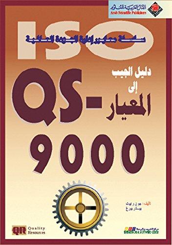 دليل الجيب إلى المعيار 9000-QS (Arabic Edition)